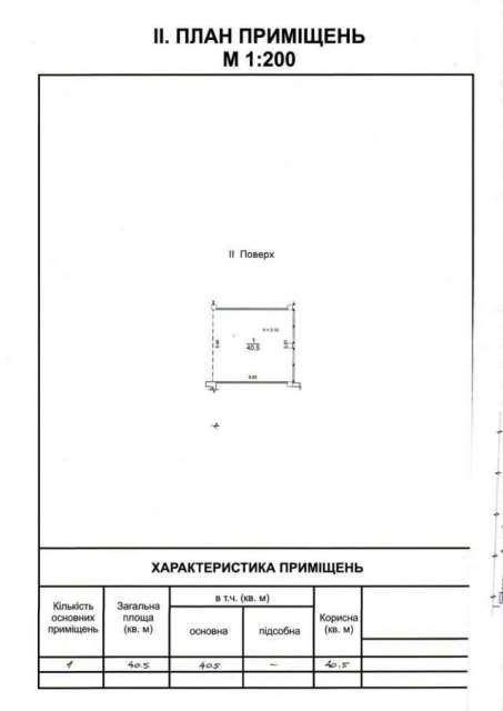 Сдаю помещение в Одессе Среднефонтанская - фото №6 объявления №6511