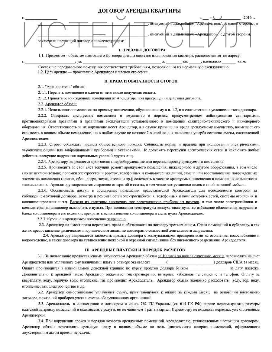 Договор аренды квартиры с последующим выкупом