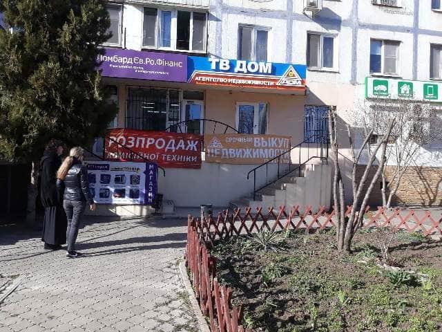Офис агентства недвижимости ТВ Дом